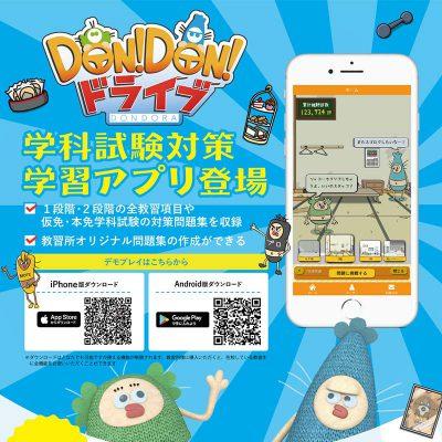 DonDon!ドライブアプリ販促チラシ制作