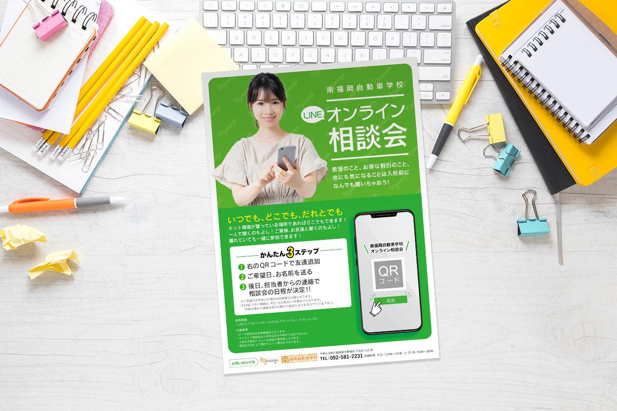 南福岡自動車学校様「オンライン説明会」周知用チラシデザイン