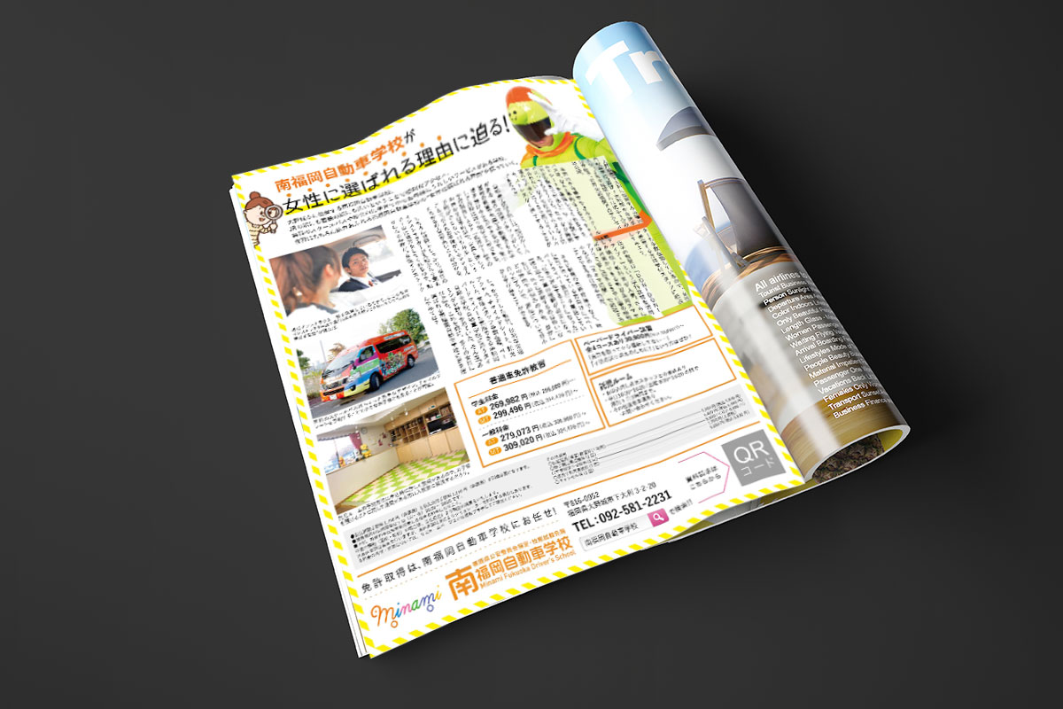 フリーペーパー「ぱど」広告ページデザイン