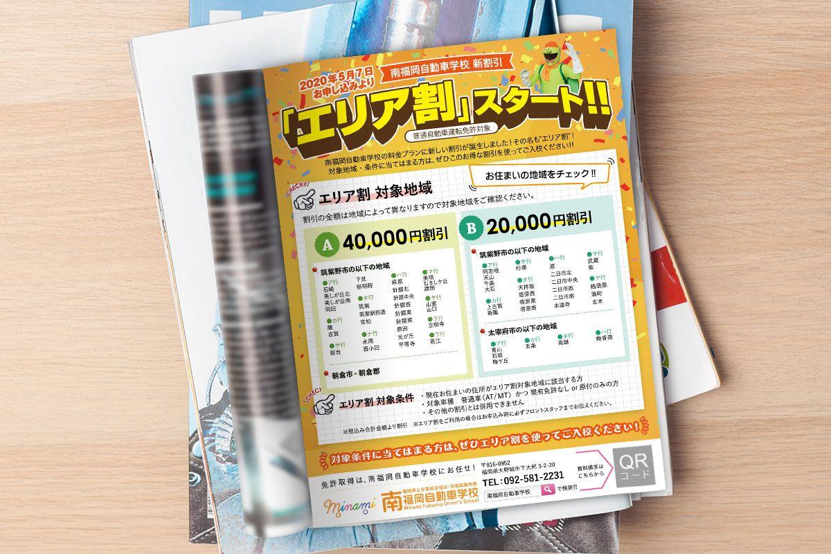 フリーペーパー「ぱど」キャンペーン広告デザイン