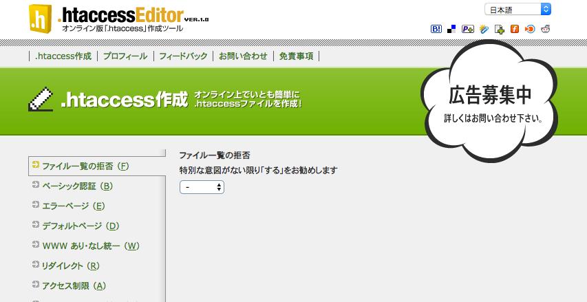 .htaccess ファイルを簡単作成「.htaccess Editor」