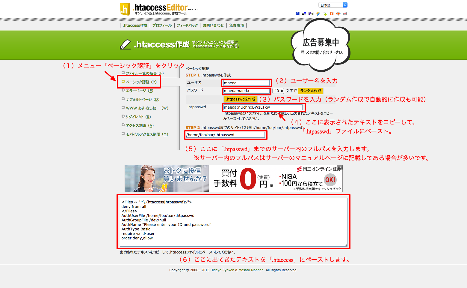.htaccess ファイルを簡単作成「.htaccess Editor」ベーシック認証ファイルの作成方法
