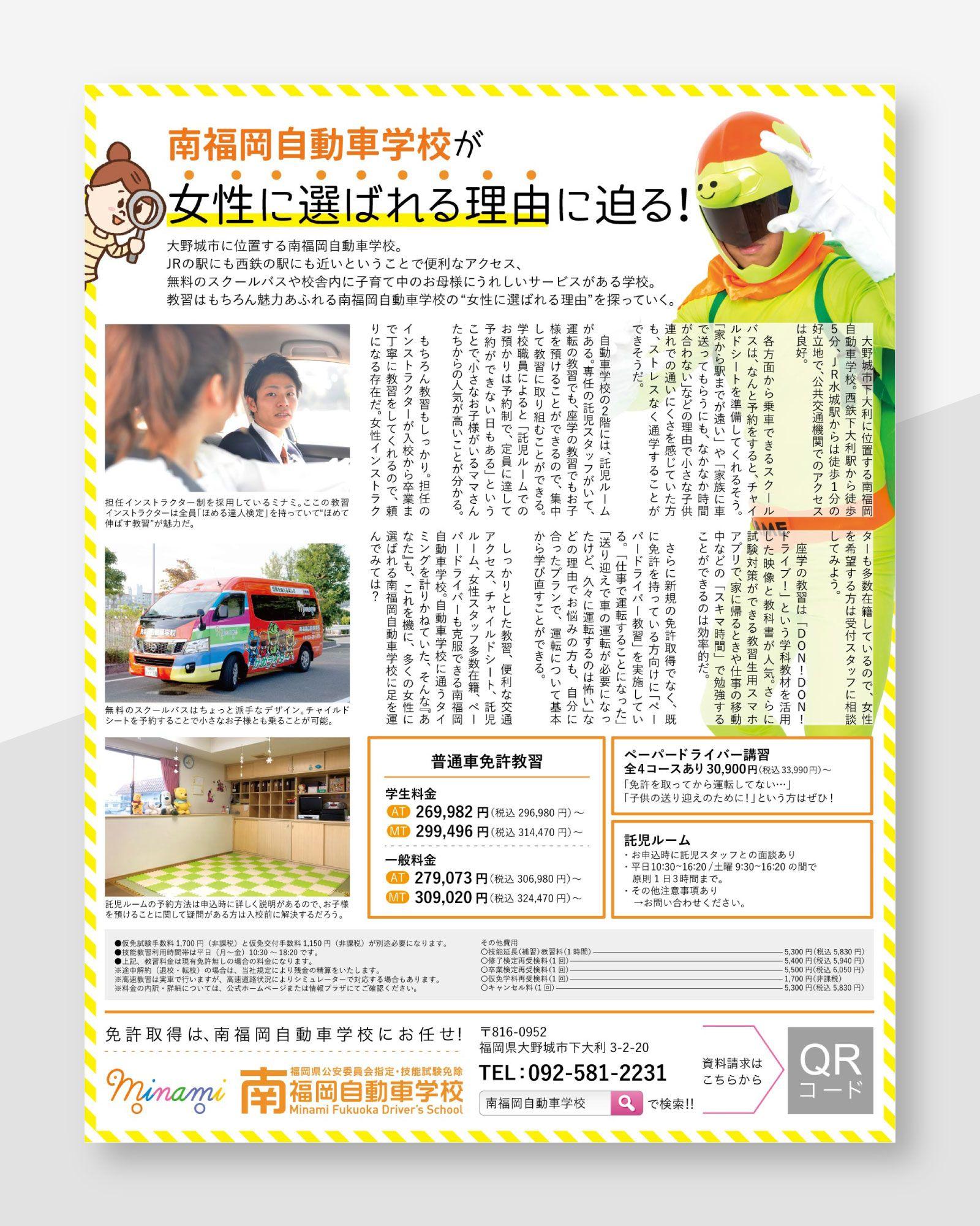 フリーペーパー「ぱど」広告ページデザイン デザイン案