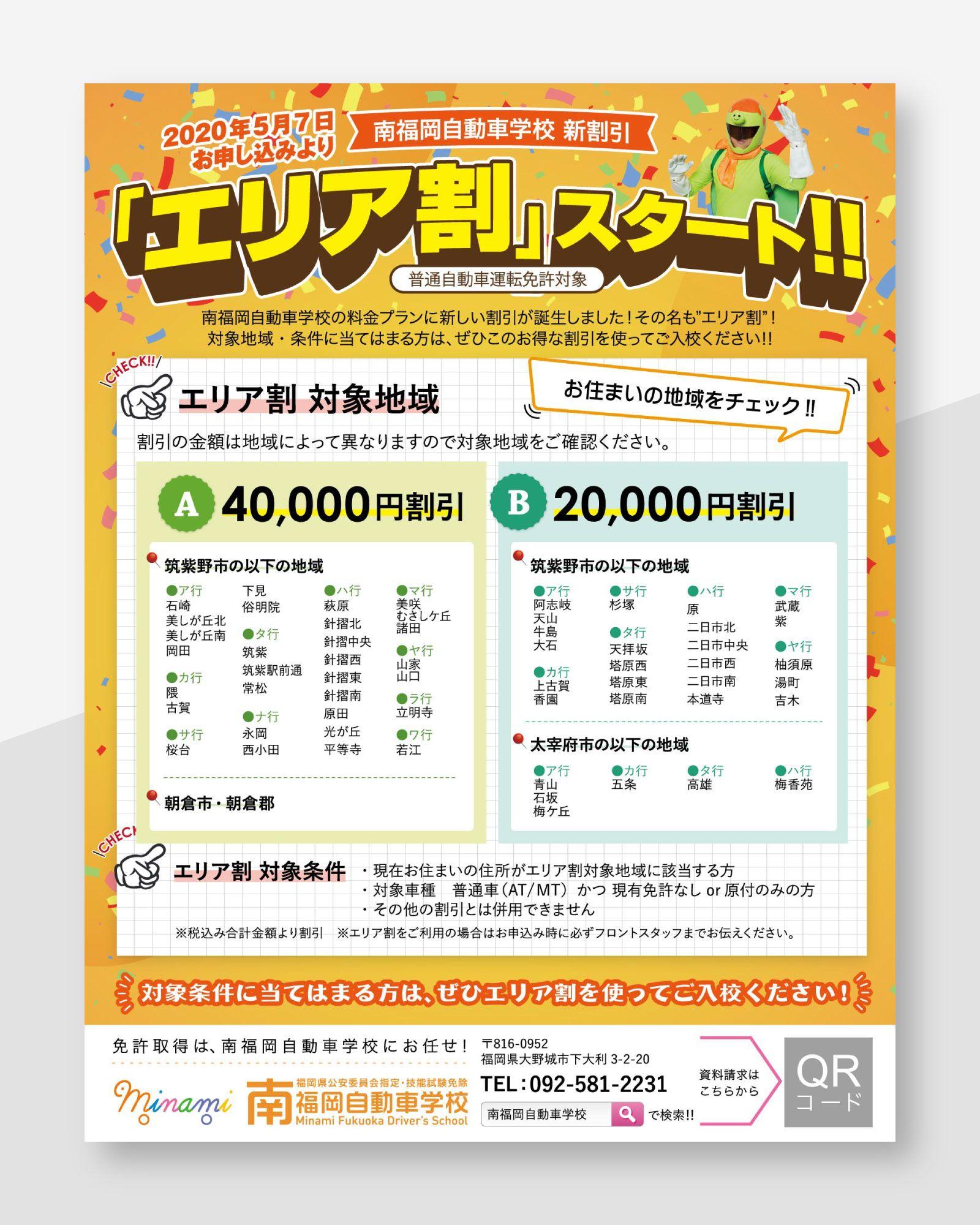 フリーペーパー「ぱど」キャンペーン広告デザイン デザイン案