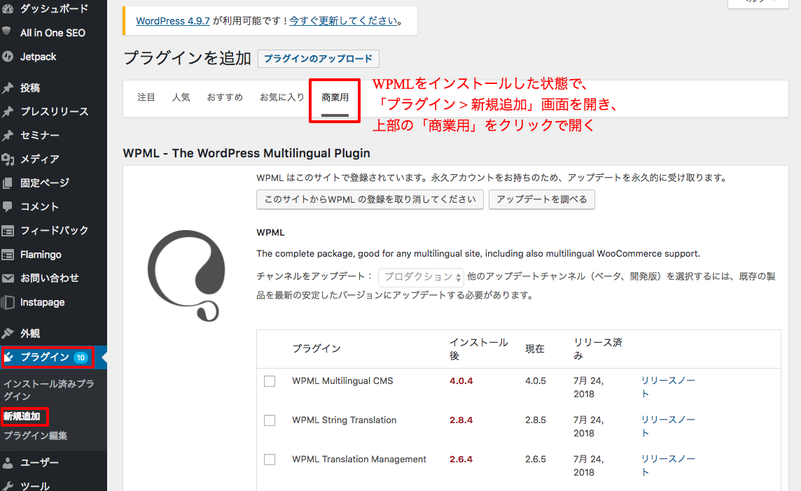 関連プラグインを管理する「WPML - The WordPress Multilingual Plugin」