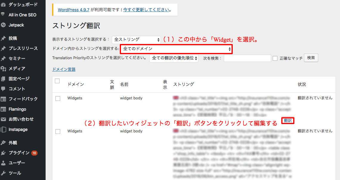 ストリング翻訳画面