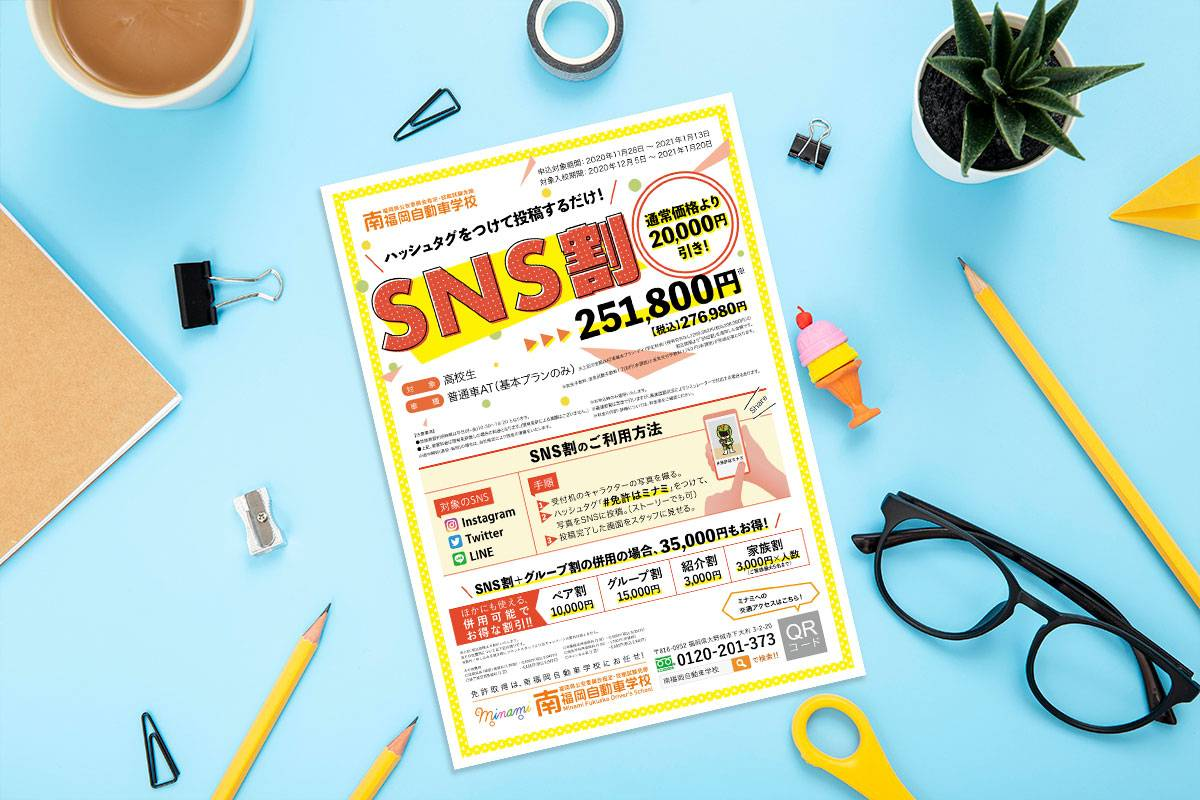 ミナミのSNS割キャンペーンチラシデザイン イメージ