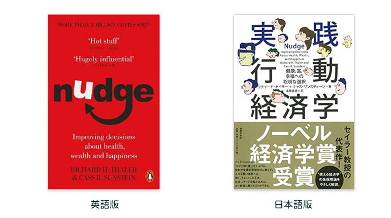 「実践行動経済学」英語版・日本語版の装丁比較