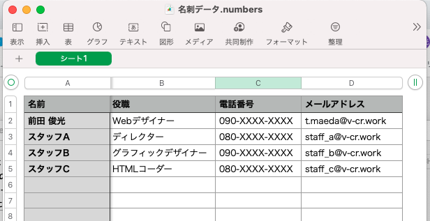 名刺に流し込むデータを作成します。