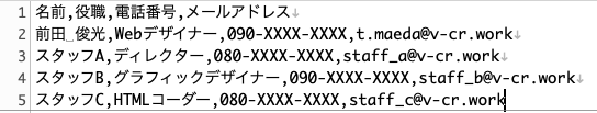 書き出したCSVファイルをテキストエディタで開くと、このような状態になります。