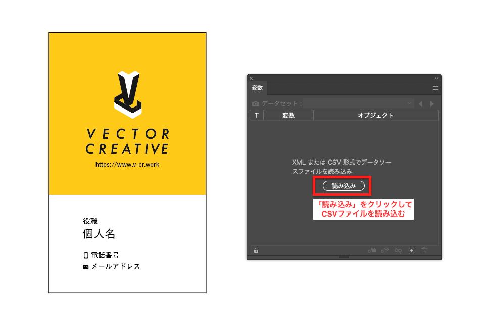 パネル内の「読み込み」ボタンをクリックして、CSVファイルを選びます。