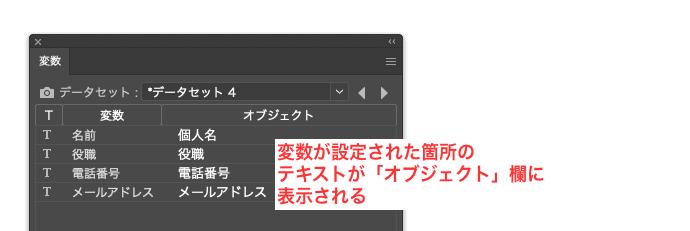 流し込む箇所を全て設定すると、「変数」パネルはこのようになります。
