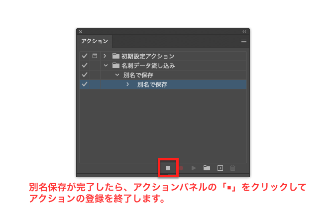 「アクション」パネルの「■」ボタンをクリックして、アクションの記録を終了します