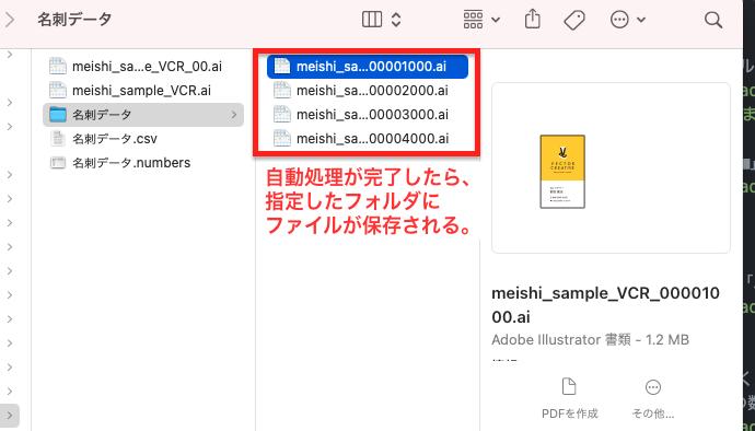「バッチ」ダイアログで指定したフォルダにファイルが保存されます